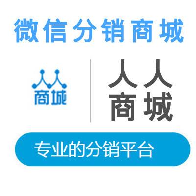 人人店微信三级分销系统 人人商城分销 微信分销