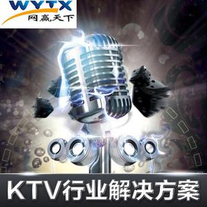 网赢天下O2O系统开发KTV订房行业微信营销解决方案微商城微网站