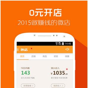 妙店商城app开发案例